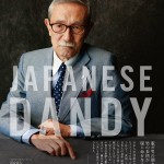 俺のダンディズムを超えたかもな Japanese Dandy 。