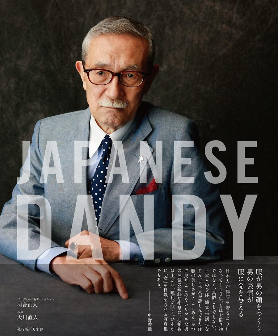 河合正人 (著), 大川直人 (写真) ジャパニーズダンディー Japanese Dandy