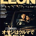 LEON 3月号&カラダLEONの表紙と森高千里の巻。