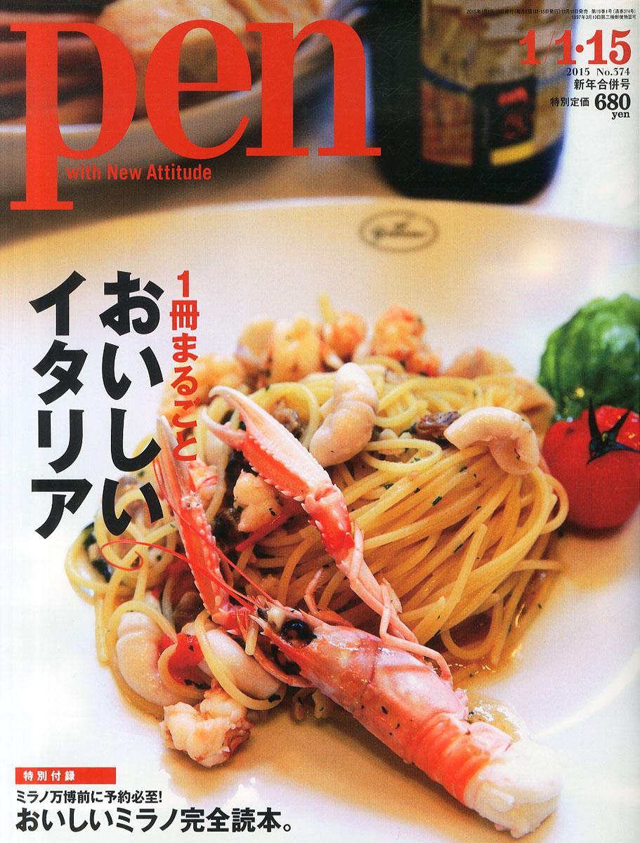 Pen (ペン) 2015年 1/15号 [雑誌]  PEN_20150101