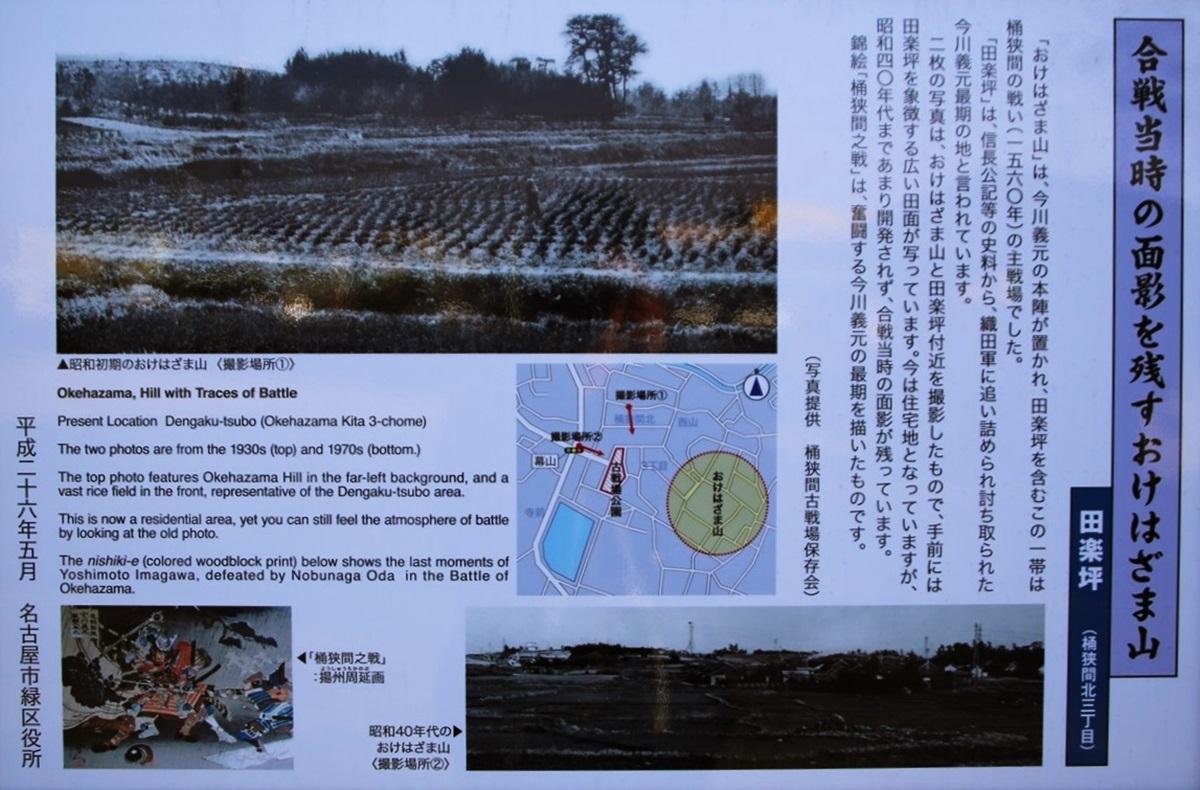 名古屋市緑区 桶狭間古戦場公園 桶狭間の戦い The Battle of OKEHAZAMA (10)