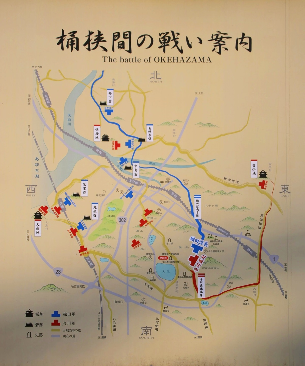 名古屋市緑区 桶狭間古戦場公園 桶狭間の戦い案内 The Battle of OKEHAZAMA (9)