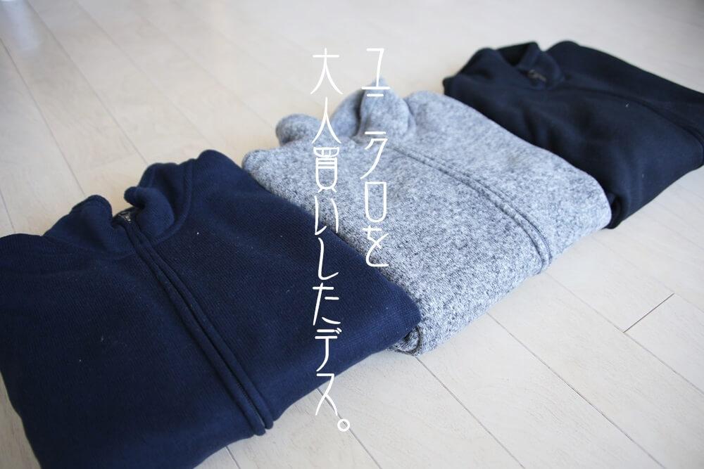 ユニクロ ニットフリースフルジップジャケット ユニクロ ニットフリースフルジップジャケット UNIQLO_knit-1