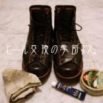 安藤製靴、ヒール交換の季節到来デス。