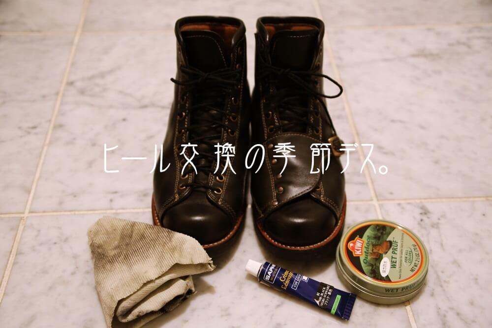 安藤製靴 ヒール交換 andoseika (2)