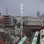 浅草寺参拝後の浅草文化観光センターは基本デス。