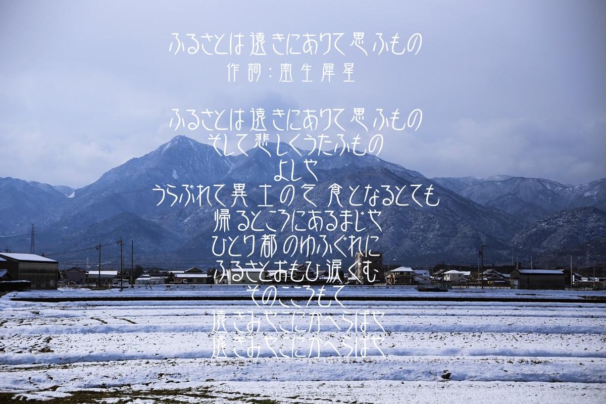 三重県三重郡菰野町 故郷は遠きにありて思うもの komono (6)