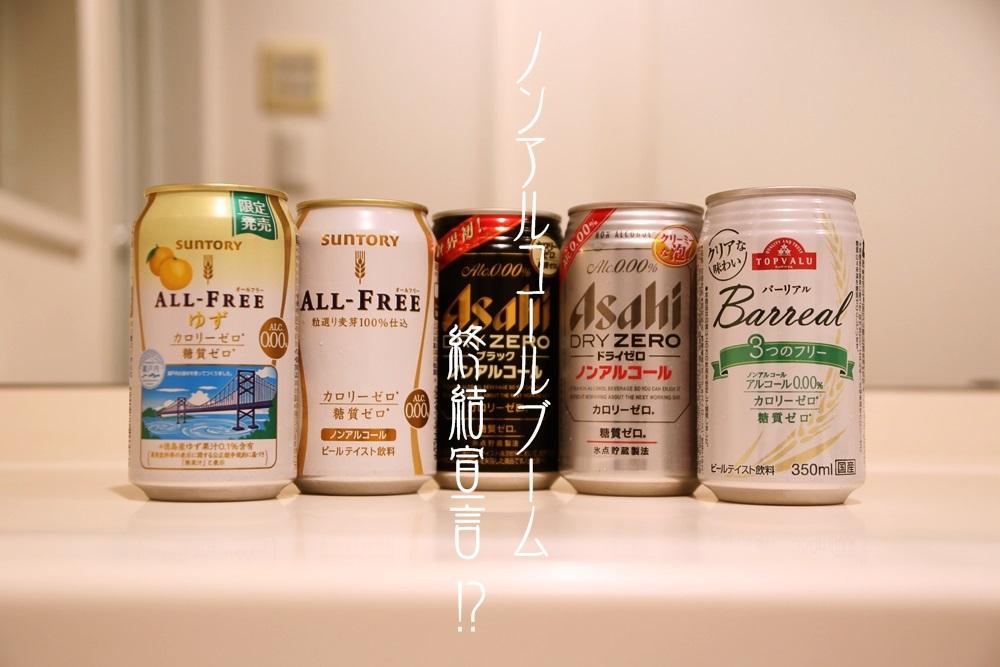 ノンアルコールビールブーム終結宣言 non_alcoholic_beer (1)