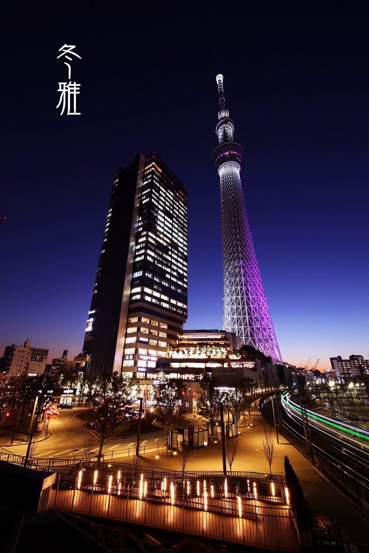 東京スカイツリー 冬雅 tokyo_skytree (3)tokyo_skytree_fuyumiyabi(1)