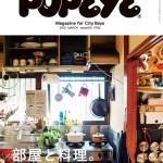 POPEYE 3月号は味のある部屋作りと旨い料理を作るがテーマです。