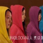 ユニクロのニットフリースは毛玉に散りましたが、UNIQLOCKの4人娘は永遠不滅デス。