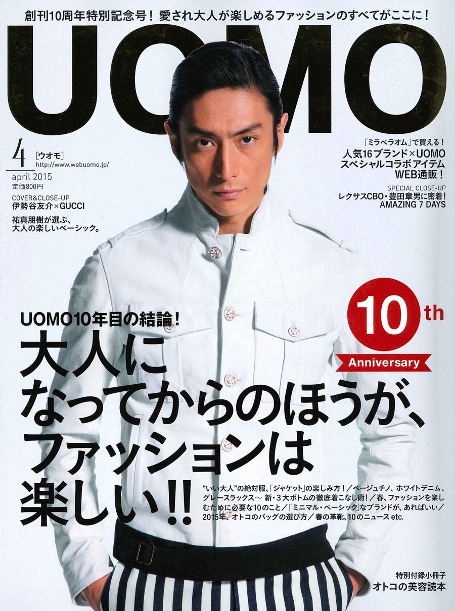 ウオモ 2015年4月号 UOMO 201504