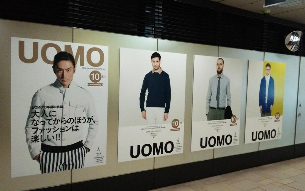 ウオモ 表参道 UOMO201504 (1)