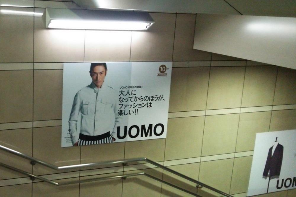 ウオモ 表参道 UOMO201504 (2)