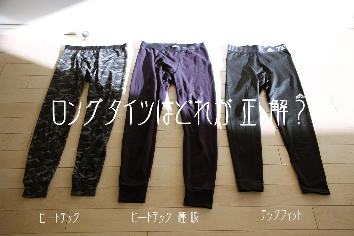 AJ455-D82122 アディダス テックフィット ロングタイツ ユニクロ 極暖 ヒートテック addidas_techfit_pants (4)