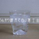 ふんわり鏡月で白い富士山。