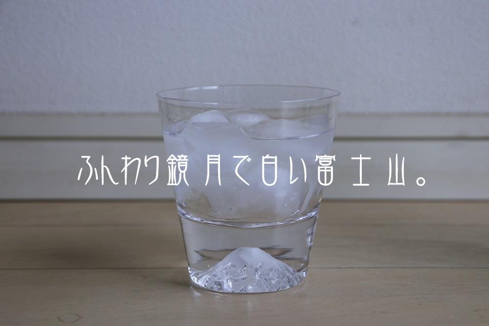 ふんわり鏡月で白い富士山  funwari_kyogetsu (4)