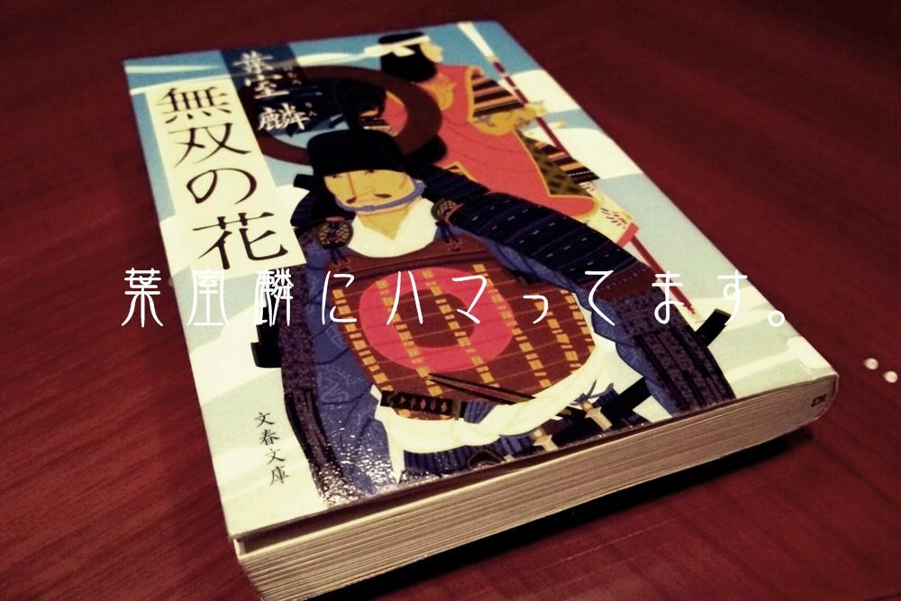 葉室麟 無双の花 hamurorin_musonohana (2)