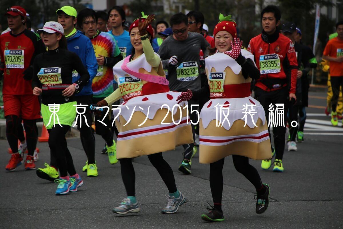 tokyo_marathon_2015 (23)