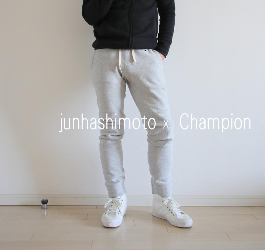 ジュンハシモト x チャンピオンのスウェットパンツ junhashimoto × Champion (3)
