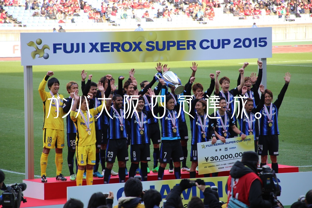 FUJI XEROX SUPER CUP 2015 GAMBA OSAKA vs URAWA REDS (41)