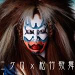 ユニクロ x 松竹歌舞伎。