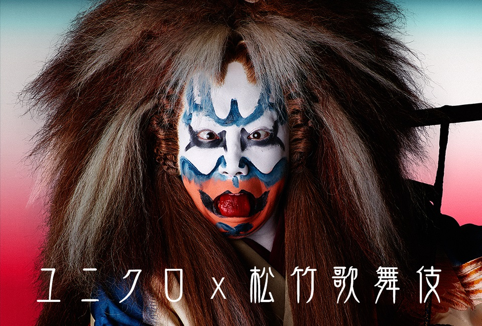 ユニクロ x 松竹歌舞伎 UNIQLO x kabuki
