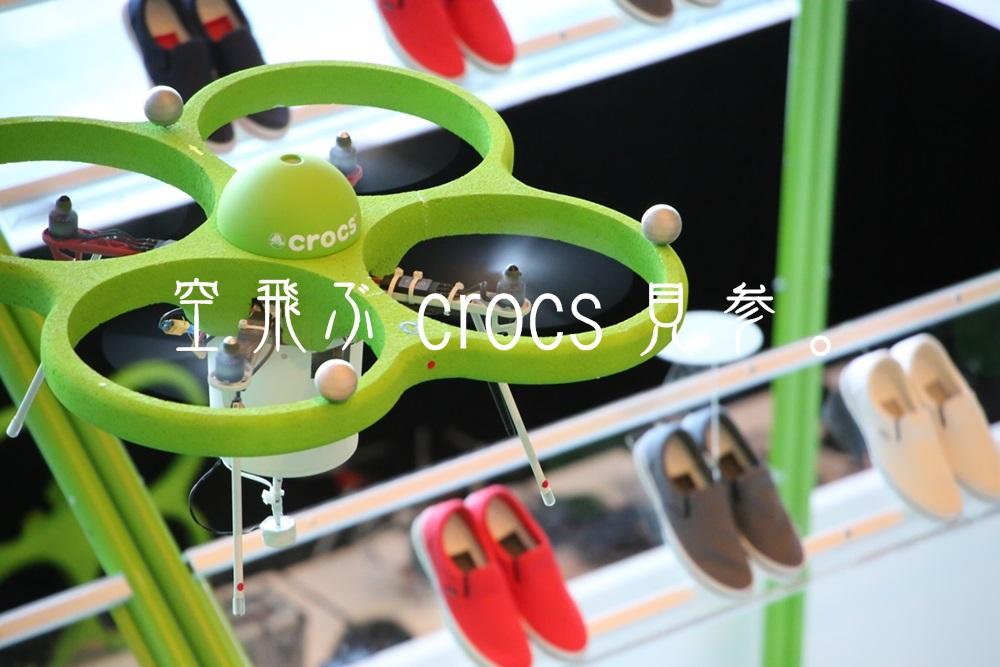 クロックス空中ストア crocs midtown  (12)
