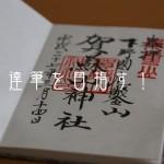 賀蘇山神社のご朱印に閃く。