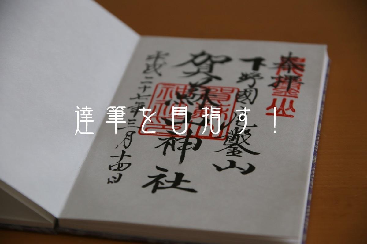 尾鑿山(おざくさん) 賀蘇山神社 (がそやまじんじゃ) ご朱印 gasoyamajinjya (8)