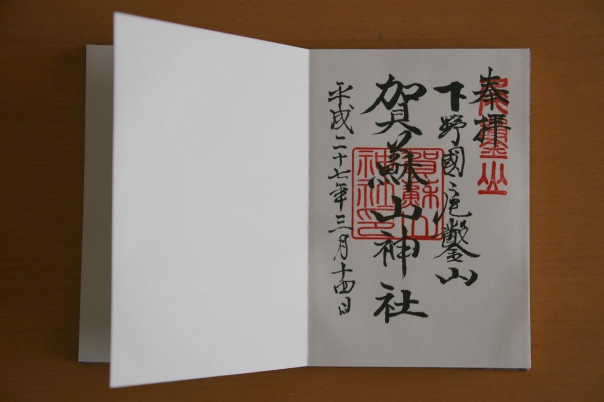 尾鑿山(おざくさん) 賀蘇山神社 (がそやまじんじゃ) ご朱印 gasoyamajinjya