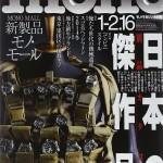 モノマガジン「日本の傑作品」と「珈琲礼賛。」