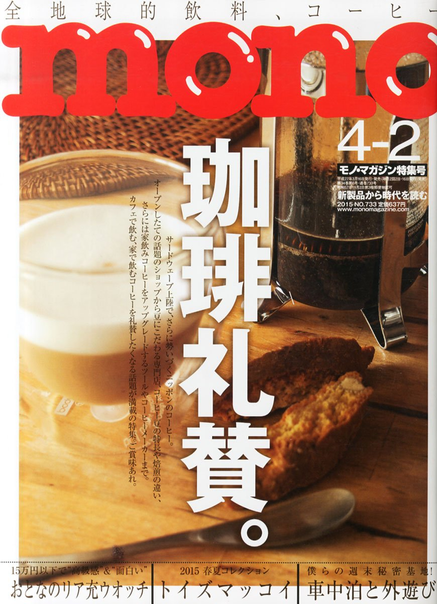 モノマガジン 2015年4/2号 mono magazine (2)