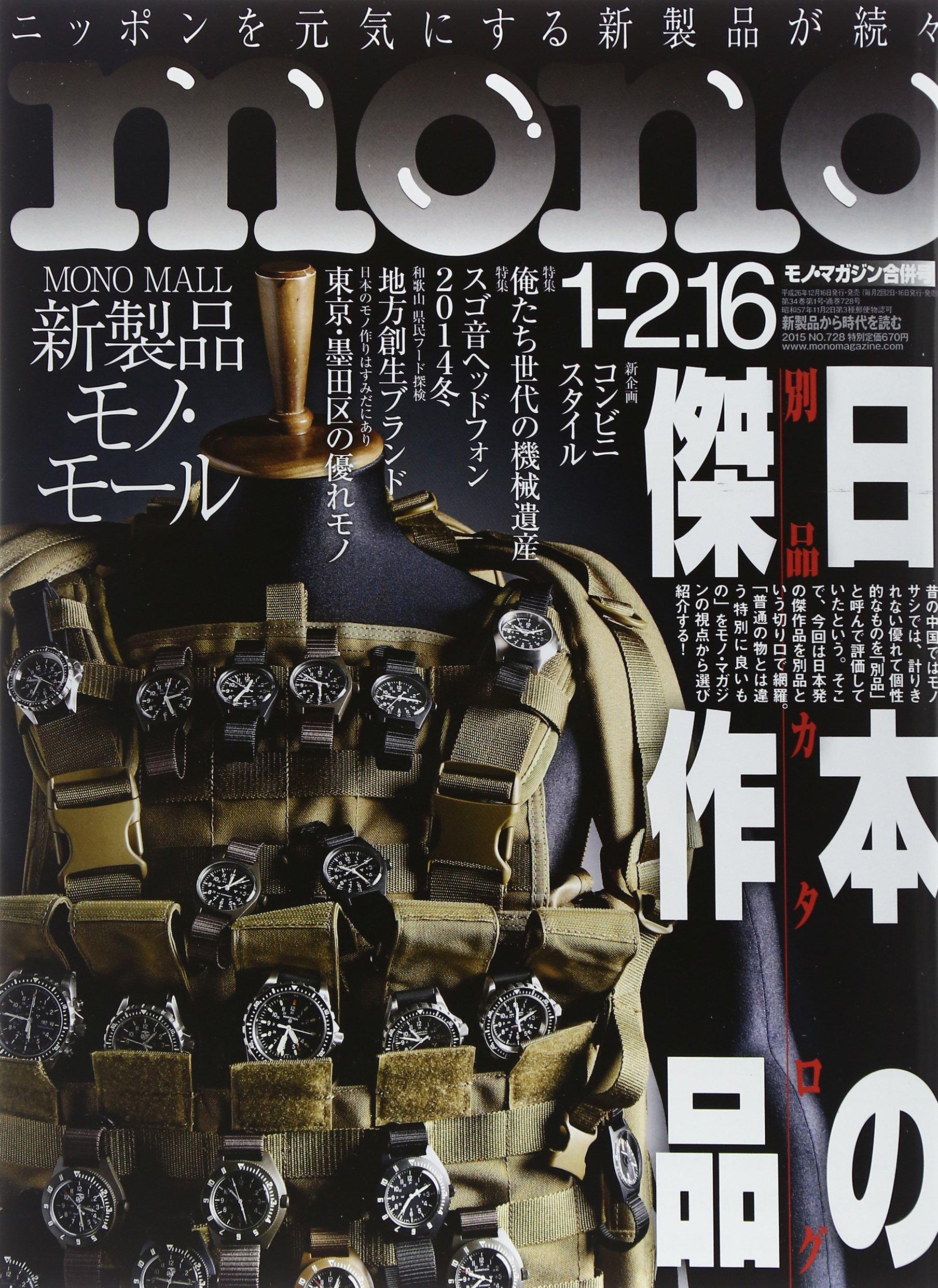 モノマガジン(mono magazine) 1/2-16号 日本の傑作品