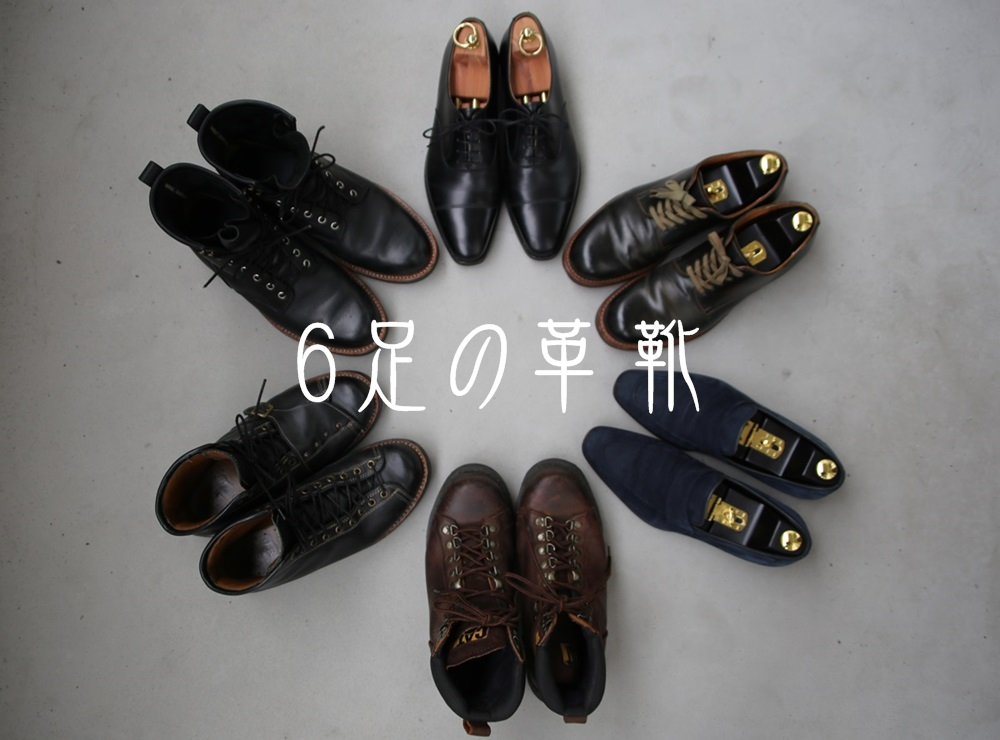 6足の革靴 my leather shoes (2)