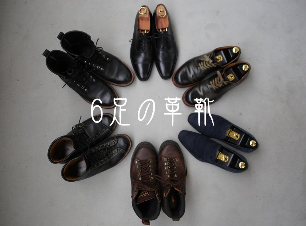 6足の革靴 my leather shoes (2)