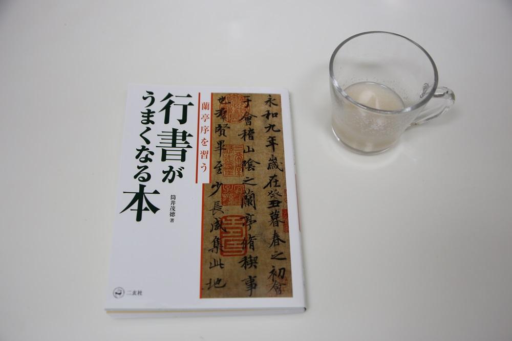 行書がうまくなる本 shodou (2)