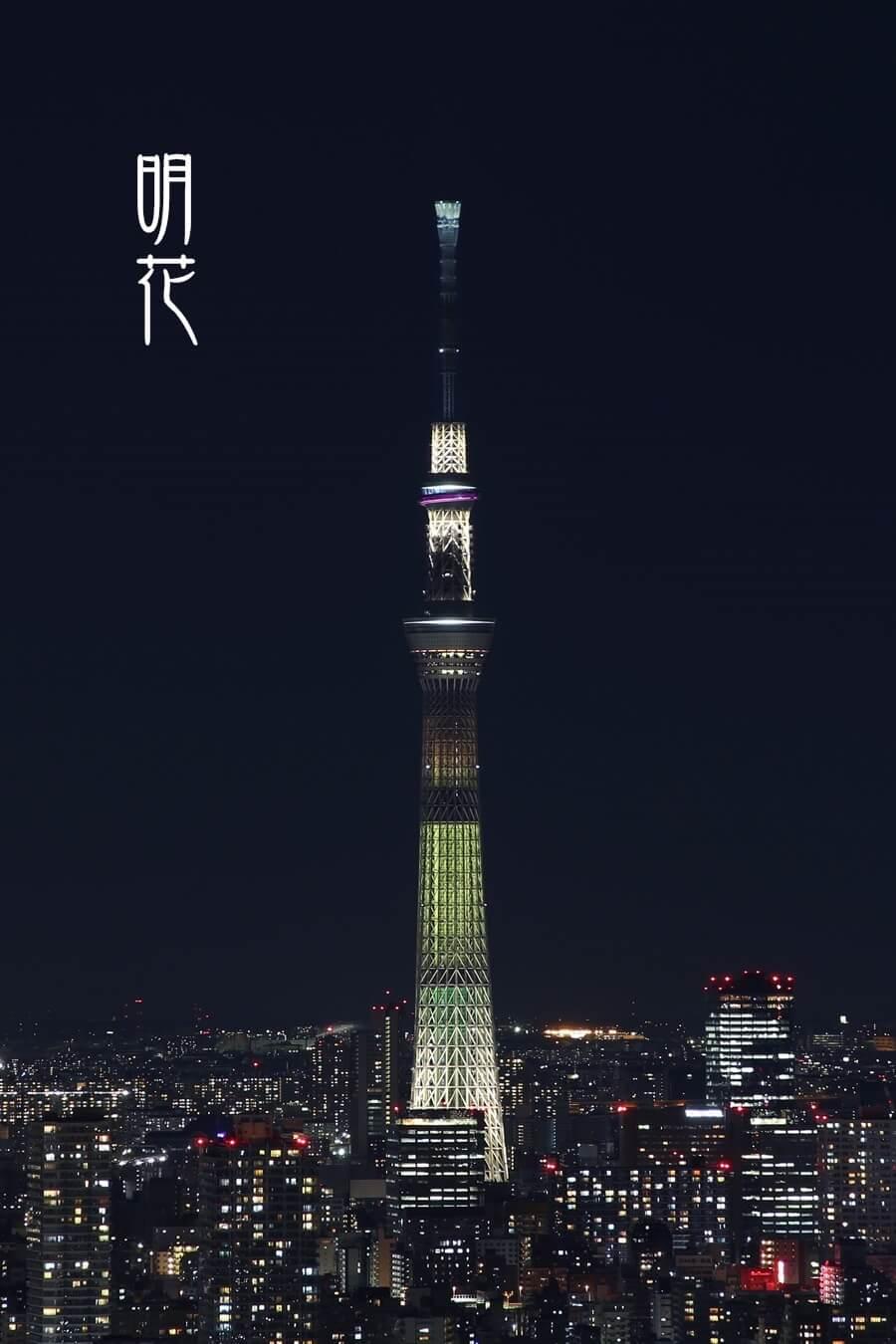 東京スカイツリー 東日本大震災 明花 tokyo_skytree (5)