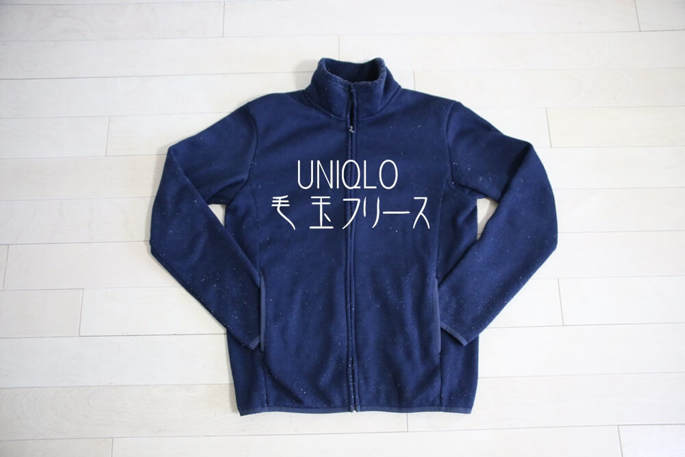 ユニクロニットフリース 毛玉だらけ uniqlo knit fleece (3)