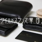 Begin5月号からワイルドスワンズ3種の神革財布。