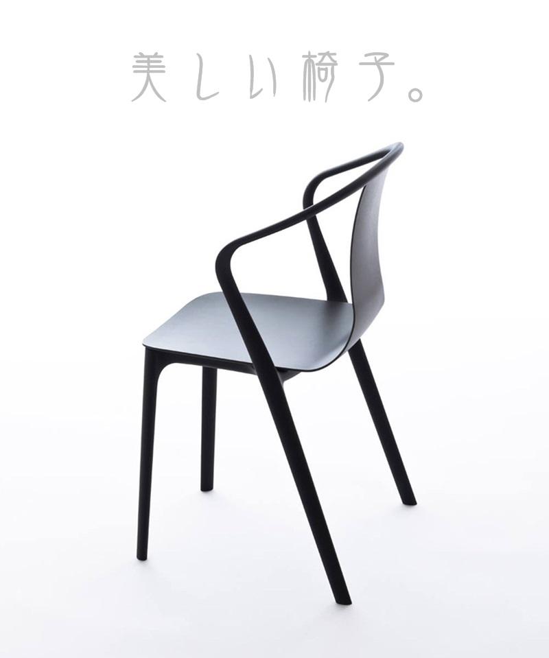 ロナン&エルワン・ブルレックの美しい椅子 チェア French designer Ronan and Erwan Bouroullec have conceived the Belleville Collection (1)