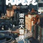 POPEYE 5月号『東京大冒険』読み応えアリ。