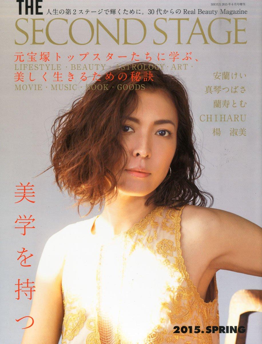 元宝塚トップスターたちを特集、雑誌「ザ・セカンドステージ」創刊 THE SECOND STAGE