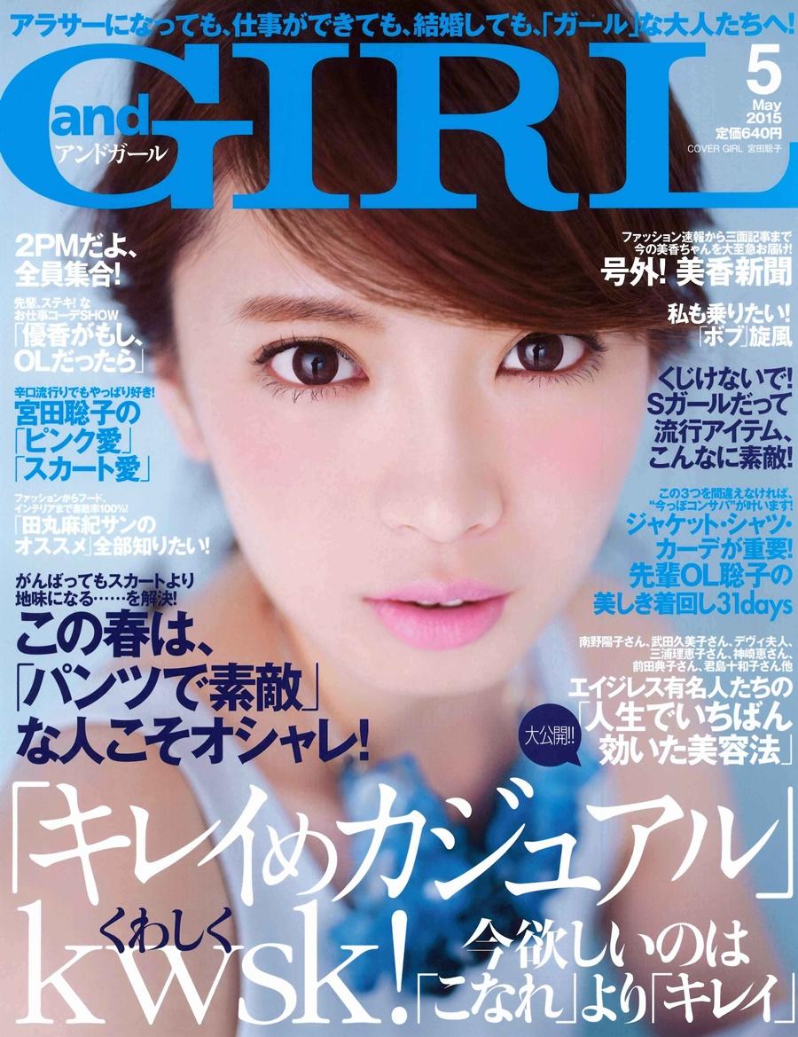 アンドガール 2015年5月号表紙 and GIRL 201505 COVER