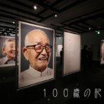 「100 歳の記憶展」Happy at Hundred for airus。
