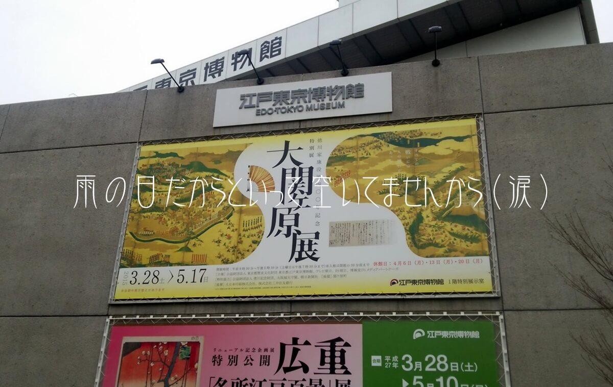 大関ヶ原展 daisekigaharaten