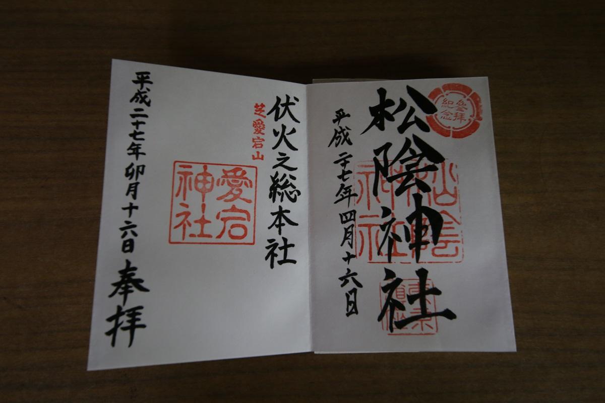 松陰神社 ご朱印 shoinjinjya_goshuin
