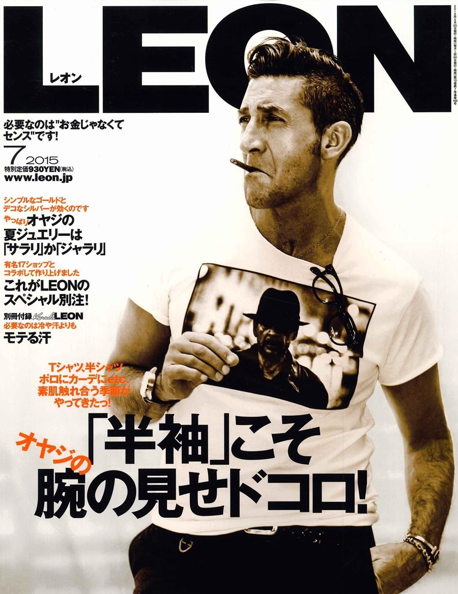 レオン 2015年7月号 表紙 LEON 201507 COVER