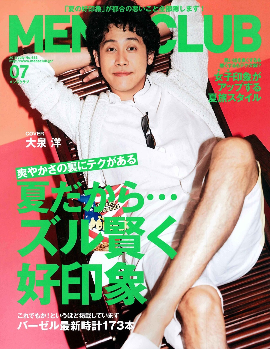 メンズクラブ 2015年7月号 表紙 MEN'S CLUB 201507 COVER