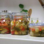 美味しい自家製絶品ピクルスのレシピ大公開。